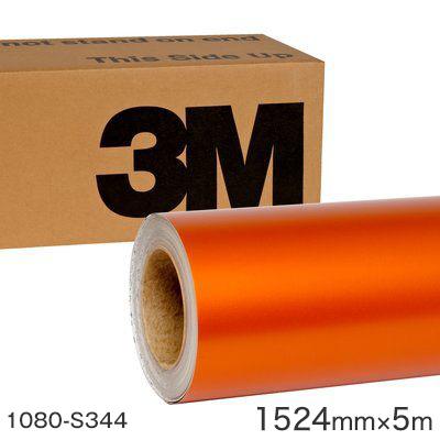 <3M> ラップフィルム1080シリーズ Satain サテンキャニオンコパー 1080-S344 原反巾 1524mm ×5m