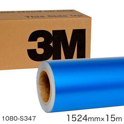 <3M> ラップフィルム1080シリーズ Satain サテンパーフェクトブルー 1080-S347 原反巾 1524mm ×15m