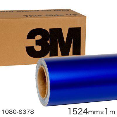 ラップフィルム1080シリーズ 1080-S378 <3M> サテンミスティックブルー 1524mm 原反巾 Satain ×1m