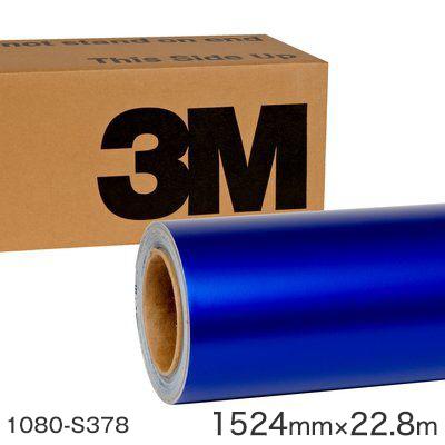 <3M> ラップフィルム1080シリーズ Satain サテンミスティックブルー 1080-S378 原反巾 1524mm ×22.8m(原反1本)