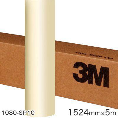 <3M> ラップフィルム1080シリーズ Satain サテンパールホワイト 1080-SP10 原反巾 1524mm ×5m 【あす楽対応】