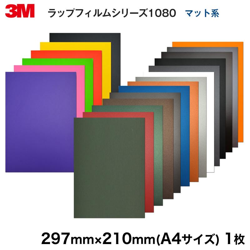 乗用車のラッピング デジタルガジェットの装飾に 3M ラップフィルム1080 2080シリーズ 当店規格品297mm×210mm A4サイズ 日本メーカー新品 輸入 Matte マット系全15色よりお選び下さい 1枚