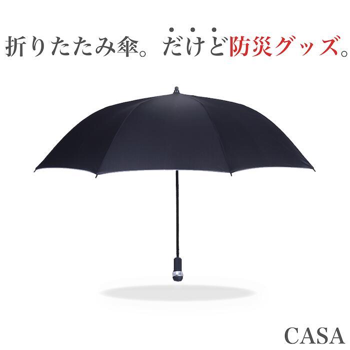 CASA 折りたたみ傘 高級 傘 メンズ コンパクト makuake クラウドファンディング マクアケ ビジネス ワンプッシュ ワンタッチ 自動開閉 ライト 防災 防災機能 撥水 UV ブラック テフロン 晴雨兼用 遮光 送料無料