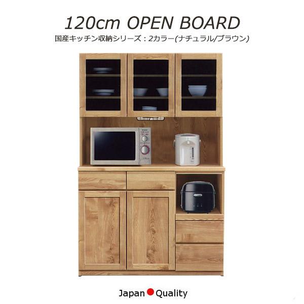 食器棚 レンジボード 幅120 完成品 ダイニングボード オープンボード おしゃれ 北欧 日本製 国産 キッチンボード 国産品 ナチュラル ブラウン モイス moiss 幅120cm 奥行き47 高さ182  モダン コンセント付き 耐震 送料無料