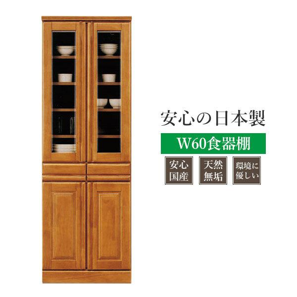 食器棚 完成品 幅60 キッチンボード 木製 スリム キッチン収納 台所収納 開き戸 日本製 食器収納 国産 木製 シンプル ナチュラル 幅60cm 60幅 ハイタイプ 高さ180 ダイニングボード 台所 キッチン 収納棚  送料無料 カントリー
