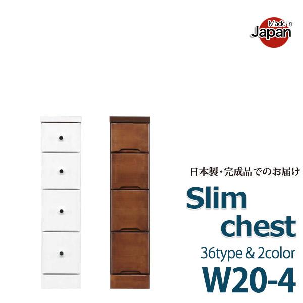スリムチェスト 隙間収納 20cm 4段 スリム収納 ホワイト/ブラウン 日本製 完成品