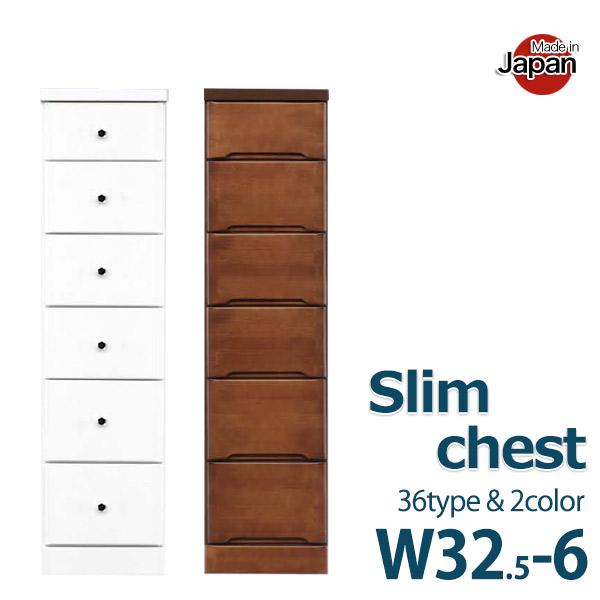 スリムチェスト 隙間収納 32.5cm 6段 ホワイト/ブラウン スリム収納 日本製 完成品