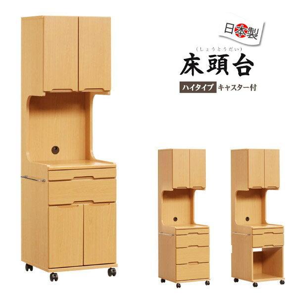 床頭台 ベッドサイド 収納庫 ハイタイプ 開き戸タイプ 日本製 在宅介護 介護 医療施設 介護施設 福祉施設 完成品 キャスター付き 国産 送料無料 【 床頭台 しょうとうだい 】