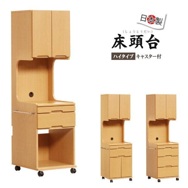 床頭台 ベッドサイド 収納庫 ハイタイプ 冷蔵庫タイプ 日本製 在宅介護 介護 医療施設 介護施設 福祉施設 完成品 キャスター付き 国産 送料無料 【 床頭台 しょうとうだい 】