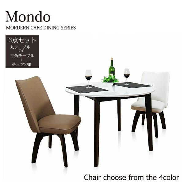 Cafe table set 3-point set dining table set dining table table Chair rotating triangular ...  sc 1 st  Rakuten & 35plus | Rakuten Global Market: Cafe table set 3-point set dining ...