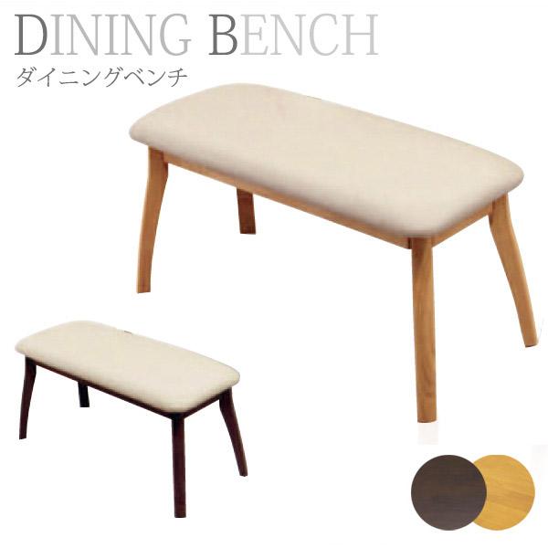 ダイニングベンチ シンプル ダイニングチェア 木製 長椅子 椅子 いす ベンチチェア ベンチタイプ 食卓椅子 幅91cm ダイニング ベンチ おしゃれ シンプルモダン 長いす 腰掛け ダークブラウン ナチュラル 北欧 送料無料