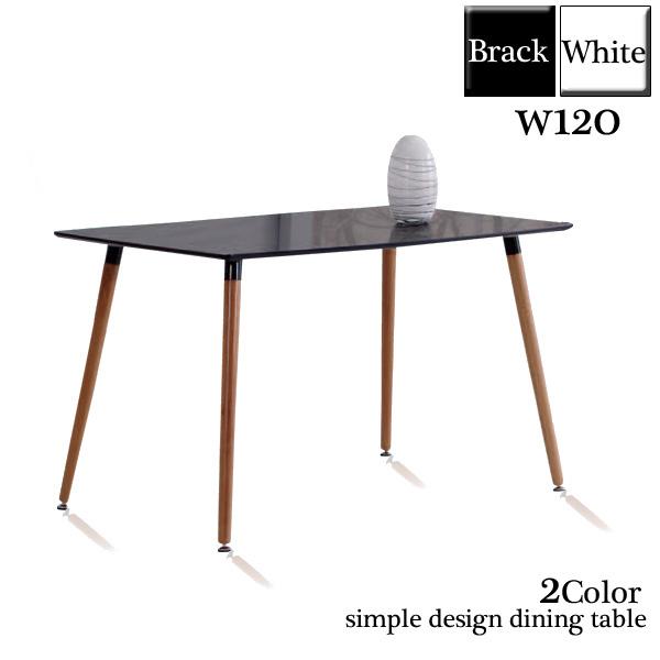 ダイニングテーブル 幅120cm 食卓テーブル おしゃれ カフェテーブル 120 cafe スタイル 長方形 ダイニング テーブル お洒落 table おしゃれなダイニングテーブル 単品 白 ホワイト 黒 ブラック 白い テーブル 食卓 シンプル 送料無料