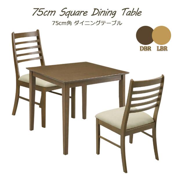 ダイニングテーブル 幅75 75幅 ダイニング テーブル 食卓テーブル 2人用 2人 食卓机 木製 モダンデザイン 北欧 おしゃれ 正方形 送料無料 北欧 突板 モダン シンプル ナチュラル 75 ダイニングテーブル単品 ダイニングテーブルのみ テーブル単品