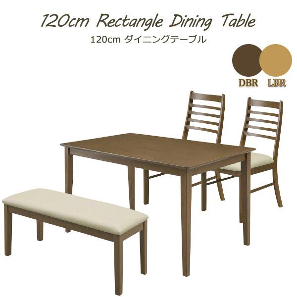 ダイニングテーブル 幅120 120幅 ダイニング テーブル 食卓テーブル 食卓机 4人用 4人 木製 モダンデザイン 北欧 おしゃれ 長方形 送料無料 北欧 突板 モダン シンプル ナチュラル 120 ダイニングテーブル単品 ダイニングテーブルのみ テーブル単品