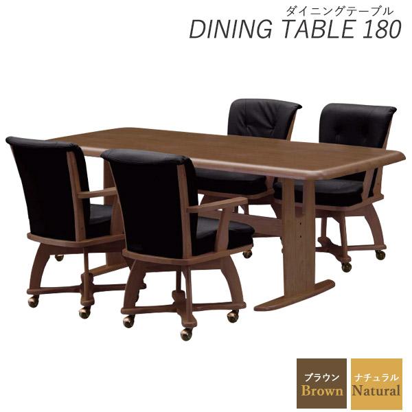ダイニングテーブル テーブルのみ テーブル単品 ダイニング テーブル 単品 幅180cm 6人 6人用 木製 食卓 食卓テーブル 送料無料 ブラウン ナチュラル モダン 北欧 台所 キッチン キッチンテーブル テーブル単品 180幅