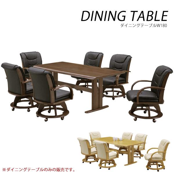 ダイニングテーブル 幅180cm テーブル ダイニング キッチン テーブル単品 ブラウン ナチュラル センターテーブル 180幅 単品 木製 食卓テーブル 4人 4人 6人用 モダン シンプル 食卓用テーブル ダイニング用テーブル 送料無料 幅180 ダイニングテーブル180