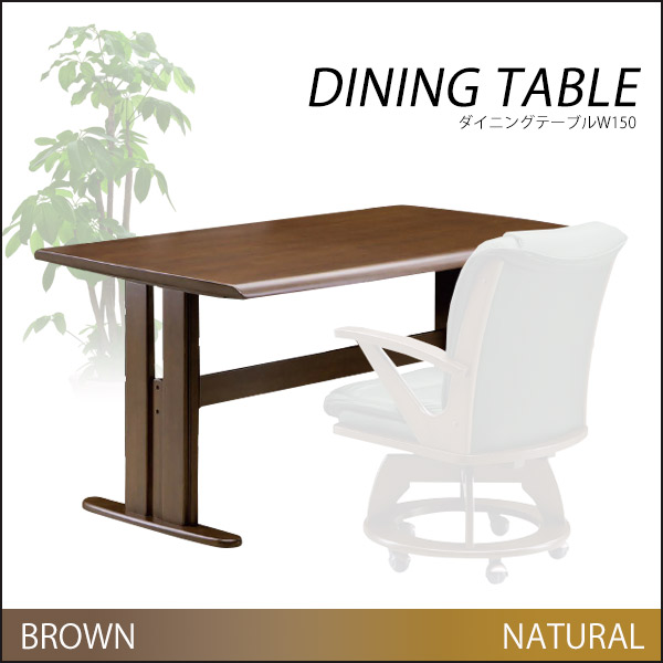 ダイニングテーブル テーブル ダイニングセット ダイニングテーブルセット ダイニングテーブル 木製 食卓セット 食卓テーブル 食卓用テーブル ダイニング用テーブル ブラウン ナチュラル 送料無料 幅150cm ダイニングテーブル150