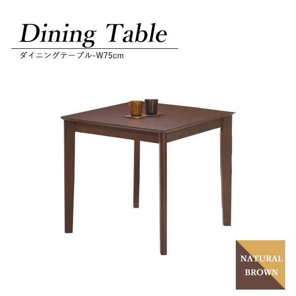ダイニングテーブル テーブル 幅75 75 木製 食卓テーブル シンプル 正方形 モダン おしゃれ 75テーブル テーブル75 75ダイニングテーブル 75幅 北欧 ブラウン ナチュラル 幅75cm 奥行き75cm 高さ70cm 送料無料