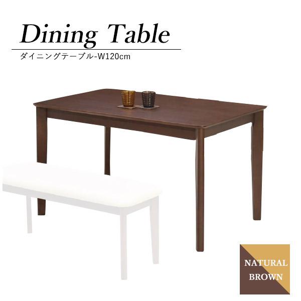 ダイニングテーブル テーブル ダイニングテーブルセット ダイニングセット 幅120cm 木製 食卓テーブル モダン おしゃれ 北欧 ブラウン ナチュラル 人気 安い 新生活 送料無料 ネット 通販 激安 格安