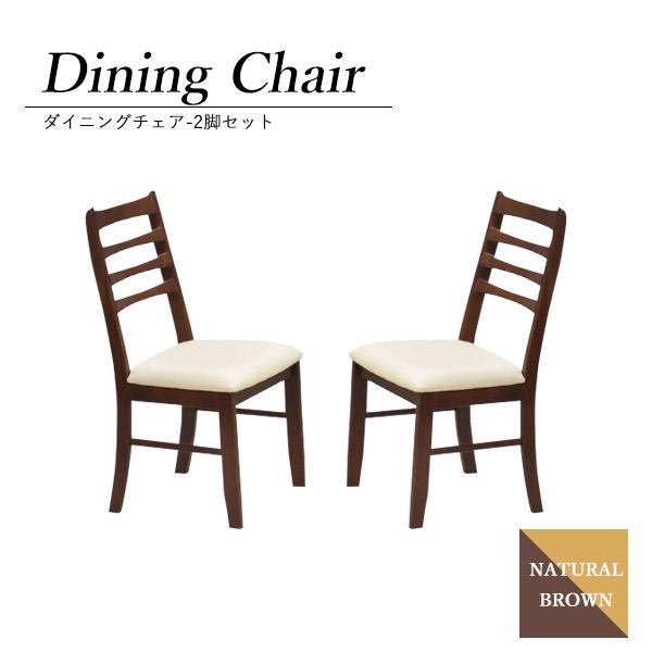 ダイニングチェア 2脚セット 2脚組 チェア 椅子 2脚 イス いす 木製 食卓チェア モダン おしゃれ シンプル シック 北欧 ダイニングチェアー ブラウン ナチュラル  送料無料