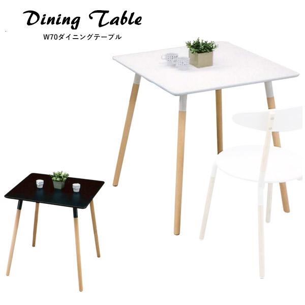 ダイニングテーブル 幅70cm ダイニング テーブル 食卓テーブル シンプルモダン 木製 北欧 家具 ダイニング用 食卓用 机 スタイリッシュ おしゃれ お洒落 オシャレ  一人暮らし 送料無料