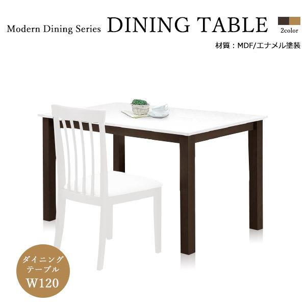 ダイニングテーブル テーブル 幅120cm 120テーブル ダイニング 机 おしゃれ キッチンテーブル 2人用 4人用 2人 4人 長方形テーブル 120幅 綺麗 木製 食卓テーブル シンプルモダン おしゃれ 北欧 ナチュラル ブラウン  送料無料