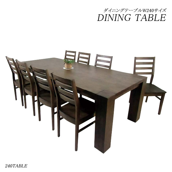 ダイニングテーブル 幅240cm 木製 ダイニング テーブル 大型 240 240幅 食卓テーブル モダン おしゃれ 北欧 ブラウン 大人数 大家族 店 店舗 旅館 ホテル 飲食店 8人掛け 8人 8人用 お洒落 高級感 重厚 幅240 奥行き100 高さ74  送料無料