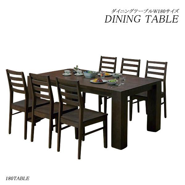 ダイニングテーブル 幅180cm 木製 ダイニング テーブル 大型 180 食卓テーブル モダン おしゃれ 北欧 ブラウン 大人数 大家族 店 店舗 旅館 ホテル 飲食店 6人掛け 6人 6人用 お洒落 高級感 重厚 幅180 奥行き100 高さ74  送料無料