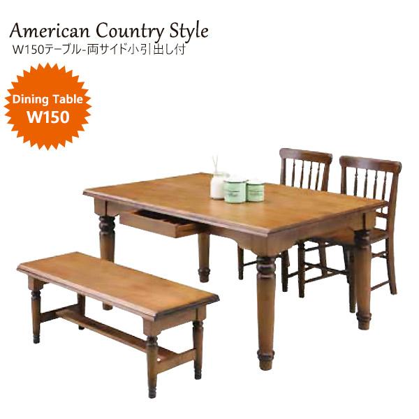 ダイニングテーブル カントリー 幅150 150幅 収納付き 引出し テーブル 木製 食卓テーブル ラバーウッド材 長方形 幅150cm 奥行き100cm 高さ72cm ブラウン 茶 150テーブル 150ダイニングテーブル おしゃれ お洒落 北欧 モダン シック  送料無料