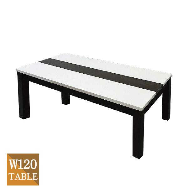 センターテーブル ローテーブル ホワイト リビングテーブル 幅120cm テーブル おしゃれ お洒落 120幅 座卓 長方形 お洒落なセンターテーブル クール モダン 白 ブラウン  送料無料
