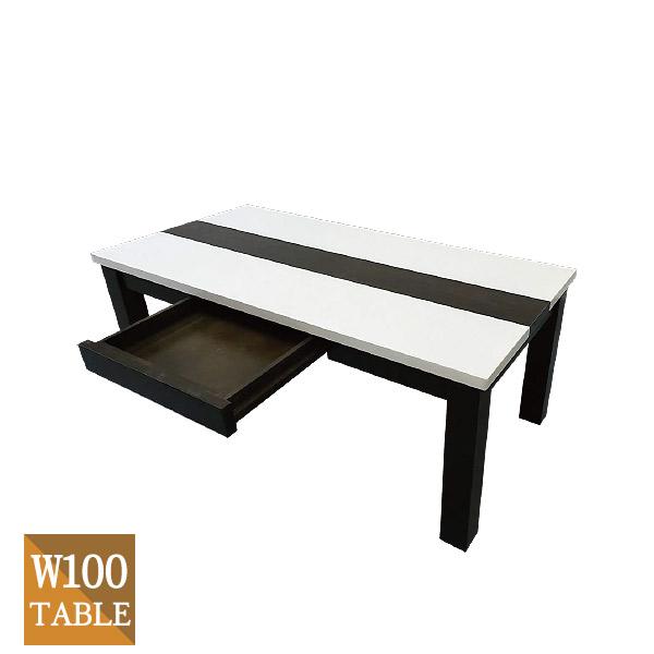 センターテーブル 引出し ローテーブル ホワイト リビングテーブル 幅100cm テーブル 収納テーブル 引出し付き おしゃれ お洒落 100幅 引出付きセンターテーブル モダン ブラウン  送料無料