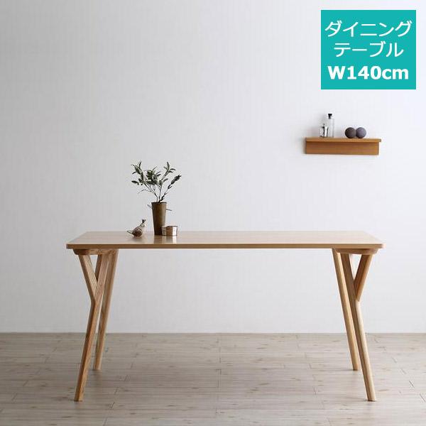 ダイニングテーブル 幅140cm テーブル 4人用 食卓テーブル おしゃれ 木製 北欧【メーカー直送】【代引き不可】