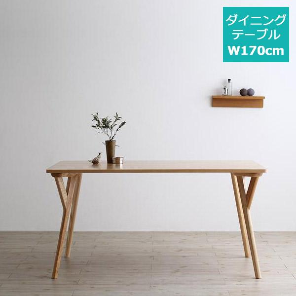 ダイニングテーブル 幅170cm テーブル 6人用 食卓テーブル おしゃれ 木製 北欧【メーカー直送】【代引き不可】