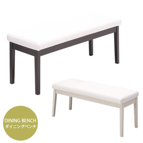 ダイニングベンチ 長椅子 ダイニングチェア ダイニングセット 食卓イス 椅子 いす 木製 レザー PVC 完成品 おしゃれ 高級感 モダン ダークブラウン/ホワイト