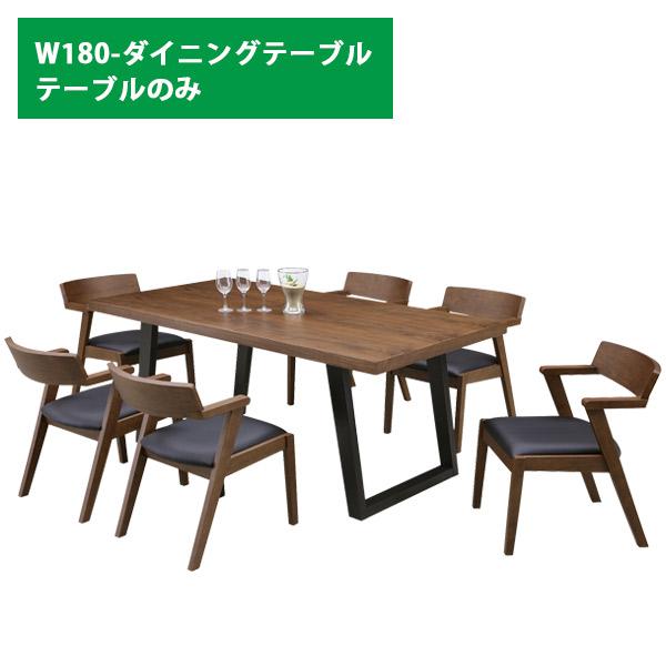 ダイニングテーブル 幅180cm テーブル 6人用 食卓テーブル リビングテーブル ダイニング おしゃれ 木製 北欧 モダン