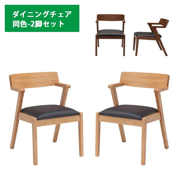 ダイニングチェア 2脚セット 肘付き ダイニング リビングチェア 木製 チェア イス 椅子 ダイニングチェアー チェアー セット 食卓 おしゃれ PVCレザー 北欧