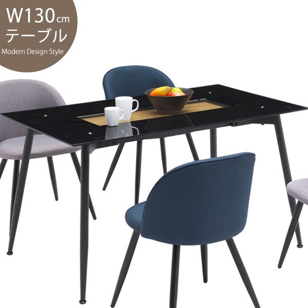 ダイニングテーブル 4人掛け 幅130cm 四人掛け ダイニングテーブル テーブル 食卓テーブル ディスプレイテーブル おしゃれ モダン 新生活【送料無料】