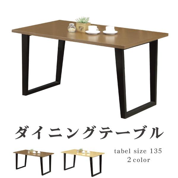 ダイニングテーブル 高さ70cm おしゃれ 幅135 pcデスク デスク カフェ 四人 4人 パソコンデスク ダイニング テーブル リビングテーブル 学習机 おしゃれ モダン スタイリッシュ ブラウン ナチュラル