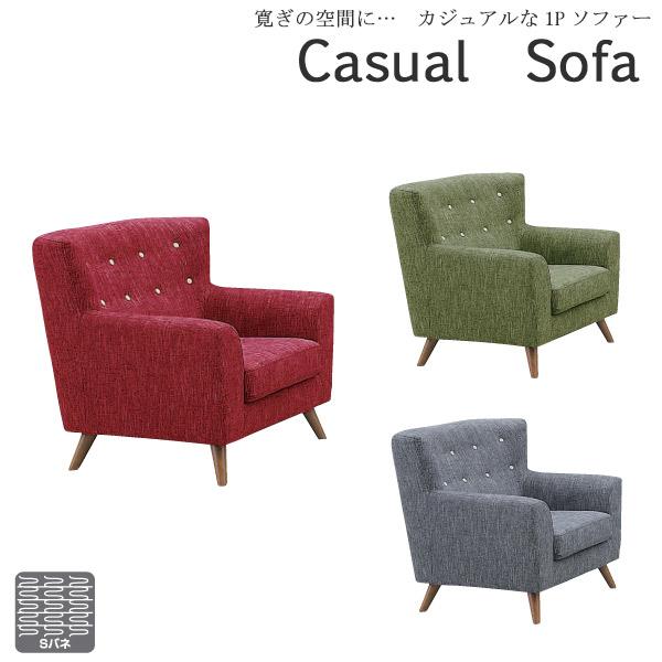 ソファ ソファー 1人掛け 1人掛けソファ 一人掛けソファー 一人用 1人用 そふぁ 椅子 イス いす 布地 布張り リビングソファ カジュアル お洒落 カフェ sofa ファブリック 脚付き 送料無料  赤 緑 レッド グリーン グレー