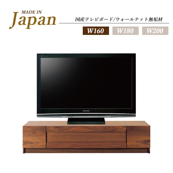 ロータイプテレビボード テレビ台 幅160cm 木製 ウォールナット 完成品 日本製 ブラウン