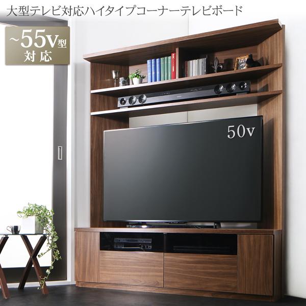 大型テレビ対応 ハイタイプコーナーテレビボード TV台 テレビ台