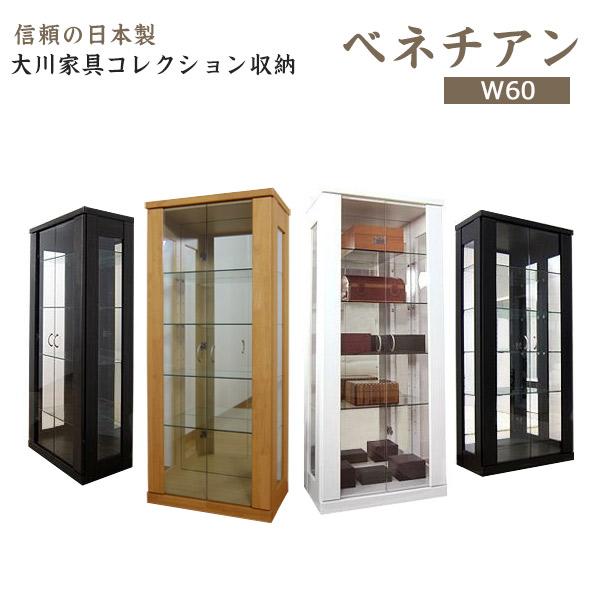 コレクションボード コレクションケース ガラス 国産 日本製 完成品 コレクションラック おしゃれ フィギュアケース リビング収納 ディスプレイ 飾り棚 背面鏡 ミラー フィギュア ブラウン ライトブラウン 幅60cm 幅60 木製 送料無料