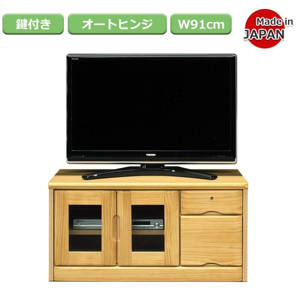 ローボード テレビ台 AV機器収納 鍵付 完成品 木製 パイン 幅91cm 収納家具 送料無料 ナチュラル/ブラウン