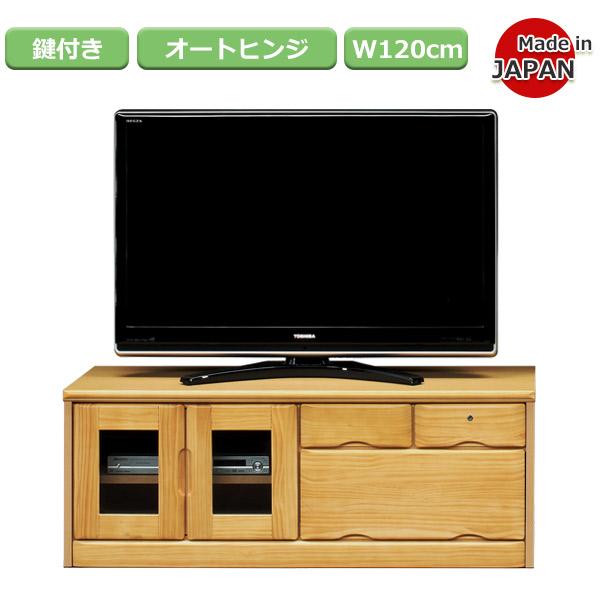 ローボード テレビ台 AV機器収納 鍵付 完成品 木製 パイン 幅120cm 収納家具 送料無料 ナチュラル/ブラウン