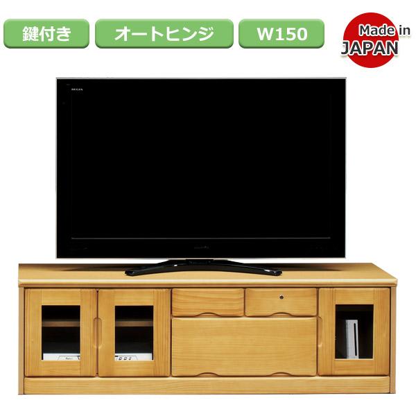 テレビ台 ローボード AV機器収納 鍵付 完成品 木製 パイン 幅149cm 収納家具 送料無料 ナチュラル/ブラウン