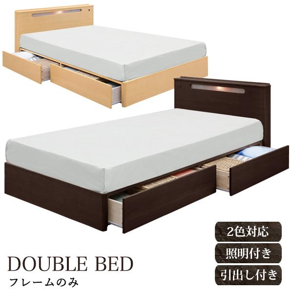 ダブルベッド フレーム ベッド ダブルサイズ bed フレームのみ ベッドフレーム ベット 収納 おしゃれ 照明付き 照明 ライト付き 棚付き 棚 フロアベッド 引出し付き 小物入れ ベッド下収納 収納付きベッド シンプル モダン 北欧 お洒落な 送料無料