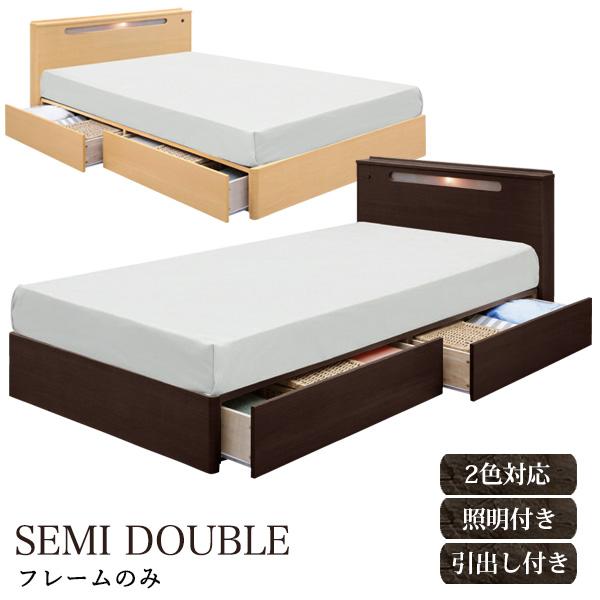 セミダブルベッド フレーム ベッド セミダブルサイズ bed フレームのみ ベッドフレーム ベット セミダブル 収納 おしゃれ 照明付き 照明 ライト付き 棚付き 棚 フロアベッド 引出し付き ベッド下収納 収納付きベッド シンプル 北欧 お洒落な 送料無料