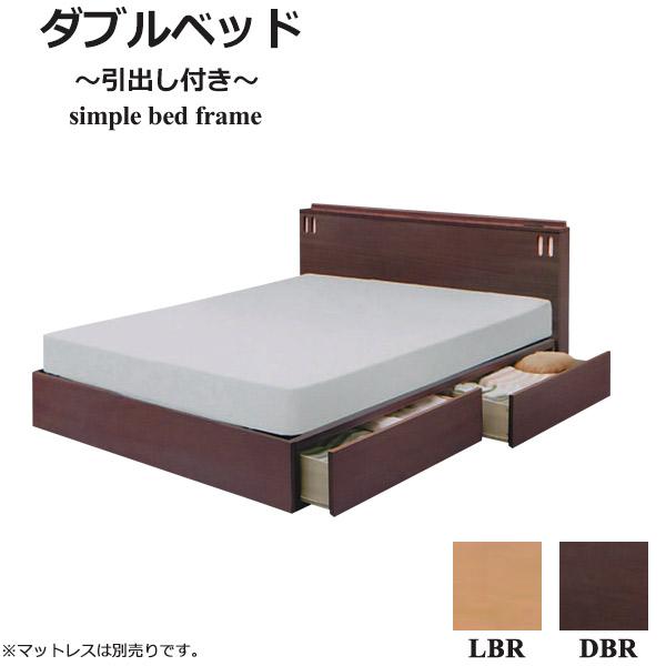 ダブルベッド ベッド フレーム 収納付き 引出し 木製 フレームのみ ベッドフレーム bed コンセント付き スライドレール 寝具 寝室収納 ベッドルーム シンプル お洒落な 送料無料