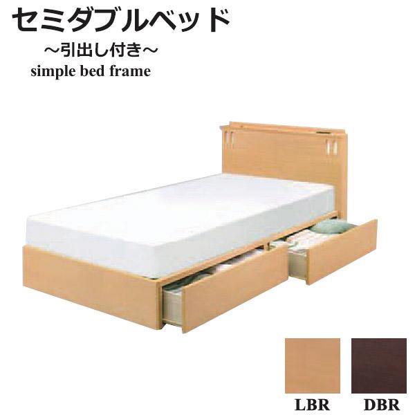 セミダブルベッド ベッド 収納付き 引出し 木製 フレームのみ ベッドフレーム bed コンセント スライドレール 寝具 寝室収納 ベッドルーム シンプル お洒落な 送料無料