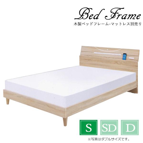 シングルベッド 棚付きベッド すのこベッド すのこ スノコ フレーム シングル ベッド 木製ベッドフレーム 木製 LEDライト付き コンセント口付き 木目 おしゃれ お洒落な お洒落 シンプル  コスパ  送料無料